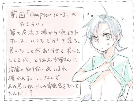 chapter10-4記載あらすじ