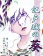 『江戸城の葵』表紙イラスト