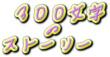 300文字ロゴ5