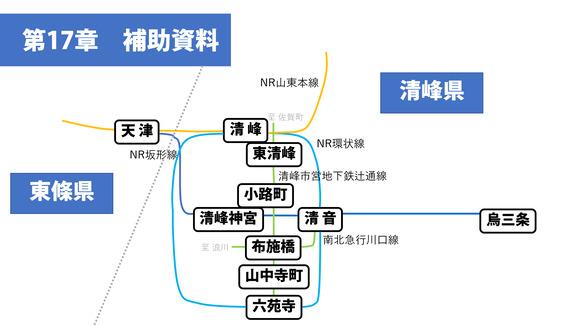 路線図17
