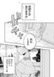 きみ愛 第1話 1