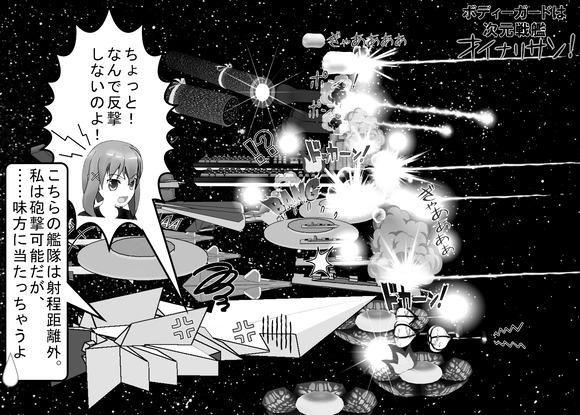 ドルフィー銀河寄せ集め艦隊