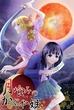 大宮葉月様「月喰みのかぐや姫」に絵を描かせていただきました!