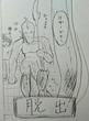 幻獣使い 落書き集 2-35