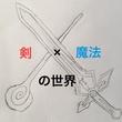 剣×魔法の世界