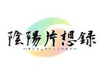 新作和風ファンタジーのタイトルロゴ(仮決定)