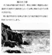 千年巫女の代理人 嵐のホフ湖