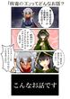 病毒の王、活動報告用画像[LoDar-001f]