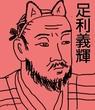 足利義輝(猫公方)