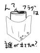 しまわれる空き缶