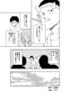 インプに転生【第四話】-01