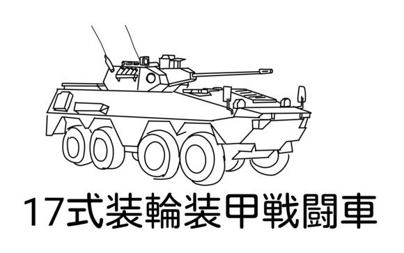 装輪装甲戦闘車