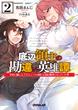 底辺領主2巻11月25日二発売!!!!!いえええええええええええ