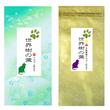 『世界樹の葉』茶