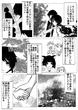 【創作BL】コピー能力-2