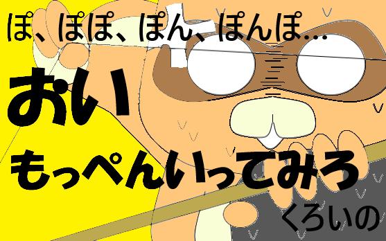ぽんこつーーー!!!!!!!!!!!!