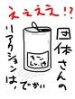 団体芸な空き缶