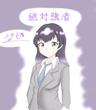 九重 紫苑