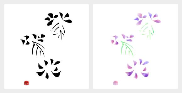 書・紫陽花