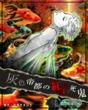 小説『灰色帝都の紅い死鬼-蛇落の褥-』表紙8