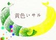 【黄色いサル】
