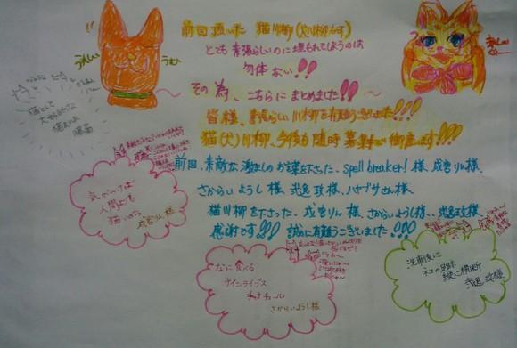 猫川柳を有難う御座いました!(*´∀`*)<(_ _)>