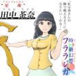 時き継幻想 フララジカ 挿絵8節1-2