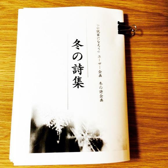 「冬の詩集」完成しました