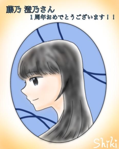 藤乃 澄乃さんへ