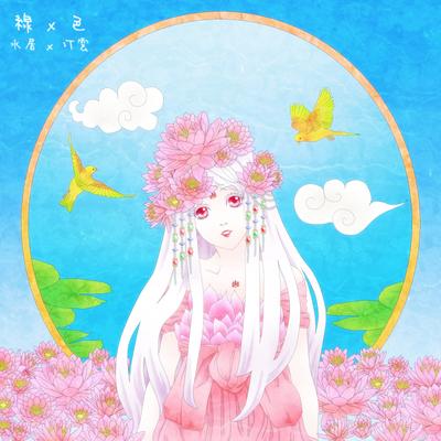 【線×色】蓮華姫(線画:水居さま)