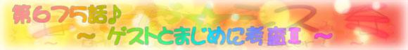 そだ☆シス 第675話