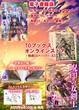 呪印の女剣士第一巻まとめ画像