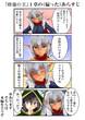 病毒の王、活動報告用画像[LoDar-011f]