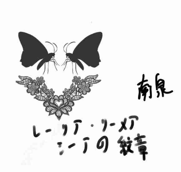 オルティア・レコード オブライエン家紋章