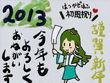 【年賀状】早苗の風祝り【2013】