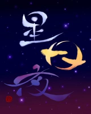 書・星月夜(彩色)
