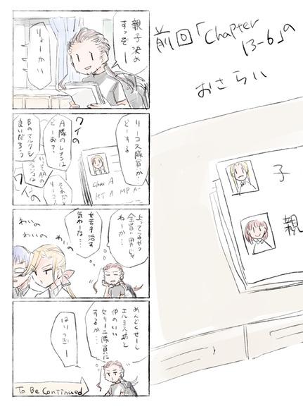 chapter13-7記載あらすじ