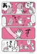 【魔法でポン】4コマ(7話)