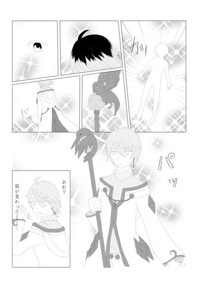 スペカノ漫画3