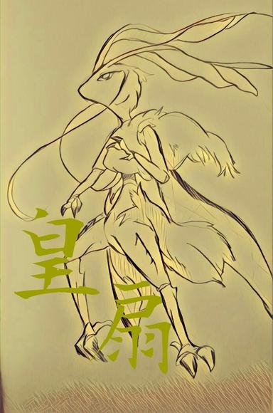 かみビト   風喰2