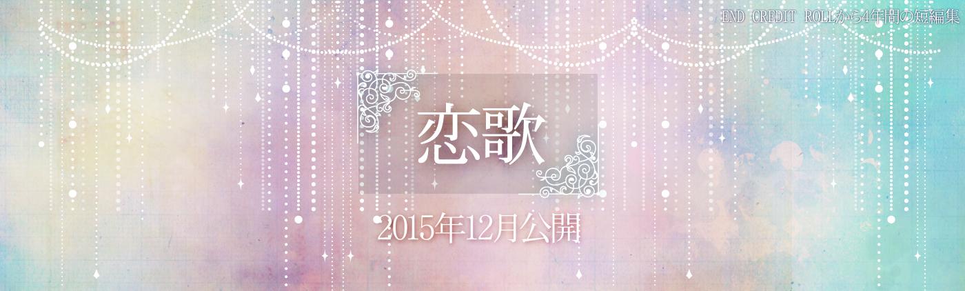 OP_12 恋詩