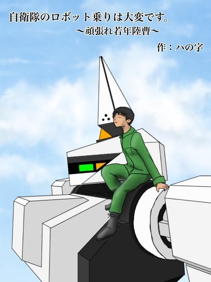 自衛隊のロボット乗りは大変です。表紙その2