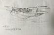 99式試製飛行艇