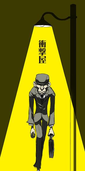 街灯と衝撃屋1