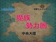 『人類滅亡前夜に、日本国を喚ぶな!』世界地図改