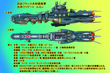 汎用フリゲート艦『ルカン』最新版