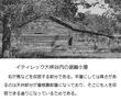 千年巫女の代理人 イティレック大峡谷の避難小屋
