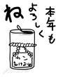 あけおめ空き缶