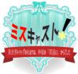 小説「ミスキャスト!」のロゴ