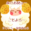 ひつじ2015